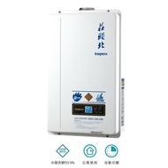 莊頭北TH-7138 7138 TH-7132 7132數位恆溫強制排氣熱水器 13公升 13L (安裝價請電洽)