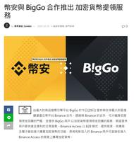 幣安與 BigGo 合作推出 加密貨幣提領服務