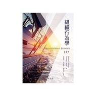 組織行為學 17/E (ROBBINS:ORGANIZATIONAL BEHAVIOR 17/E ) 9789869475761 (黃家齊(ROBBINS))