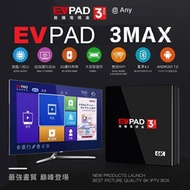 ( Ready Stock! )  Use $50 coupon EVPAD 3 MAX PwP NTUC Voucher