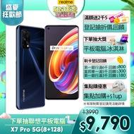 【realme】realme X7 Pro 天璣1000+ 5G潮玩旗艦機-星宇黑(8G+128G)