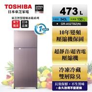【TOSHIBA東芝】473公升雙門變頻冰箱 GR-A52TBZ(N)典雅金含基本安裝+舊機回收