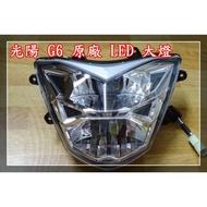 光陽 KYMCO G6 LED 原廠 大燈    *1顆 +  H4 轉接 新G6 LED 大 燈 轉接線 *1條