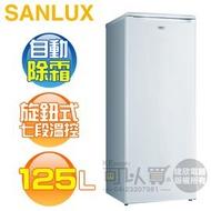 SANLUX 台灣三洋 ( SCR-125F ) 125公升 直立式無霜冷凍櫃《送基本安裝、舊機回收需另計》 ★六期零利率★