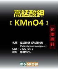 高錳酸鉀 25KG