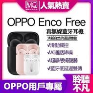 【原廠正品】OPPO Enco Free 藍芽耳機 超靜態揚聲器 滑動觸控 歐珀OPPO藍牙耳機 電競耳機 運動藍牙耳機(559元)