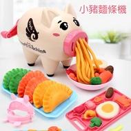 【GCT玩具嚴選】小豬麵條機 黏土模型玩具