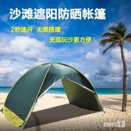 帳篷 沙灘遮陽防曬帳篷 全自動免搭建2秒速開 無底簡易快開帳篷 LR10060