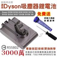 免運 Dyson吸塵器電池 V6 V7 V8 大容量3000mAh電池 SV07/09/10/11 電池 台灣電檢合格 國泰商品責任險保障 免費贈送工具組/濾棒