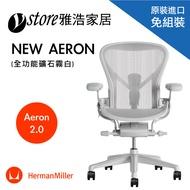 【美國原裝進口】Herman Miller Aeron 2.0人體工學椅 經典再進化(全功能-礦石霧白)- B SIZE