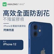 AMAZINGthing - 閃爍全覆蓋保護背貼 | iPhone 12