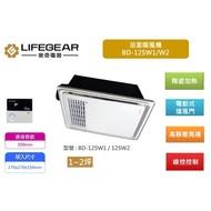 🌟不囤貨🌟樂奇 小太陽  線控型浴室暖風機 BD-125W2 (220V)