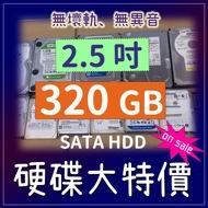 二手硬碟 2.5吋 wd seagate hitachi 7200轉 320G 320GB SATA 筆電硬碟