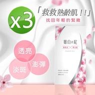 【iVENOR】日本專利淨亮光感姬白錠3入(阻擋黑色素 美白淡斑美肌錠)