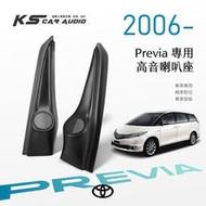 M2s【高音喇叭座】Toyota Previa 06年~ 高音座 專車專用 精準對位 專業安裝 岡山破盤王