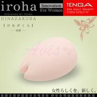 ◤跳蛋情趣跳蛋◥日本TENGA-iroha SAKURA 春之櫻女性震動按摩蛋 【跳蛋 名器 自慰器 按摩棒 情趣用品 】