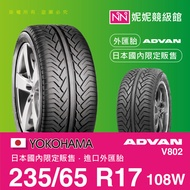 YOKOHAMA 235/65/R17 ADVAN V802 ㊣日本橫濱原廠製境內販售限定㊣平行輸入外匯胎