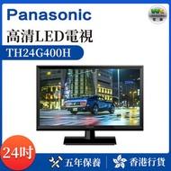 樂聲牌 - TH-24H400H 24吋高清LED電視 液晶體電視【香港行貨 五年保養】