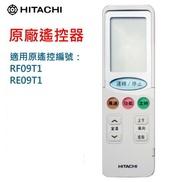 【佳麗寶】-(HITACHI日立)原廠冷氣遙控器『RF11T1』