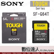 【數位達人】SONY TOUGH SF-G64T SF-G128T 高速 UHS-II 防水記憶卡 64GB 128GB