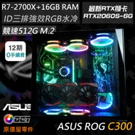 【DCT】賓士-ASUS ROG C300-電競主機 (DCT-BN3) - AMD R7 2700X/金士頓 8G*2 DDR4-3200/華碩 ROG-STRIX-RTX2060S-A8G-GA