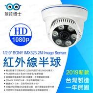 【監控博士】監視器 半球型 3.6mm 紅外線攝影機 LY-5927D