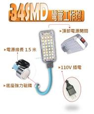 34LED 蛇管工作燈110V 底部磁鐵 彎管燈 蛇燈 工作燈 汽車維修 HL9015 磁鐵蛇燈