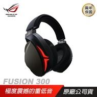 ROG STRIX FUSION 300 電競耳機麥克風/絕佳隔音效果/ASUS 華碩