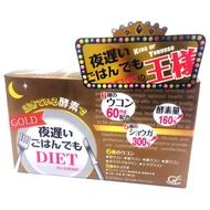 買二送一 買三送二 買四送三 日本正品 新谷酵素30包入 加強黃金版NIGHT DIET 夜遲 酵素 王樣加強版果蔬精華