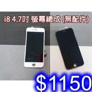 適用於iPhone8 4.7吋 液晶螢幕總成 觸摸顯示 蘋果 i8 手機內外螢幕