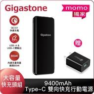 Gigastone 快充頭組 PB-7510 Type-C雙向快充QC3.0行動電源+18W充電器(支援iPhone SE2/11充電)
