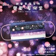 台灣天心 2021 星河紫 口罩 聖誕節