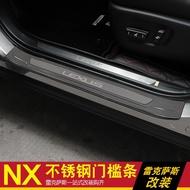 LEXUS凌志NX300門檻條 NX300h NX200 200t迎賓踏板改裝NX門檻踏板