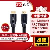 【PX 大通】UH-15M HDMI to HDMI 4K 60Hz公對公高畫質影音傳輸線15M連接線15米高速乙太網路線(電腦電視)
