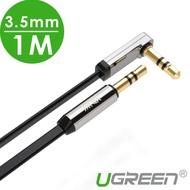 綠聯  3.5mm音源傳輸線 1M