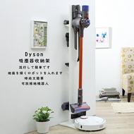 【Dyson吸塵器收納架】V7/V8/V10/V11/LGA9+/小米追覓可用/收納/不占空間/好擺放 ★日本暢銷商品逆輸入 ●高屋<M01-040>