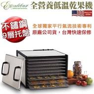 「二手」美國伊卡莉柏風乾機/蔬果乾燥機/全營養低溫九層乾果機3926TB