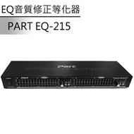 PART EQ-215 EQ音質修正等化器