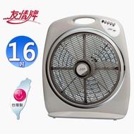 友情牌16吋手提涼風箱扇/電扇 KB-1681(台灣製造)(免運)