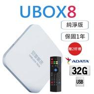 安博盒子 UBOX8 PRO MAX 升級旗艦版 X10*贈鍵盤語音遙控器+16G快閃隨身碟+HDMI線