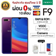 OPPO F9 Ram 6GB 64GB (ผ่อน 0% 10 เดือน โดยใช้ บัตรเครดิต ที่ร่วมรายการเท่านั้น) ของแท้ 100% เครื่องใหม่ ประกันศูนย์ จอ 6.3 นิ้ว กล้องหน้า 25MP ชาร์จไว 5 นาที คุยได้ 2 ชั่วโมง แถม Powerbank Speaker ฟิลม์กันแตก (Purple)