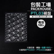 PTL03 襯盤 100 入,17 x 23 cm,PTC2031、PTC2233 透明平面夾鍊袋襯底專用
