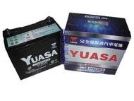 台灣湯淺 YUASA 免保養 46B24LS/R(S) / 55B24 ALTIS SOLIO  汽車電池