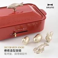 【日本BRUNO】電烤盤/調理鍋裝飾旋鈕(共五款)