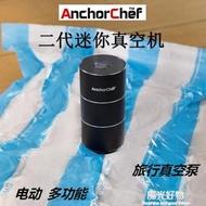 AnchorChef二代迷你抽真空機食品衣服棉被收納抽氣泵旅行壓縮袋 220V NMS