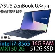 (含稅可刷卡)華碩 ASUS UX433FN 皇家藍 i7輕薄獨顯 UX433FN-0032B8565u UX433