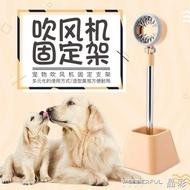 風筒架 吹風機支架立式寵物狗狗美容固定電吹風家用發廊落地掛吹風機架子 晶彩生活