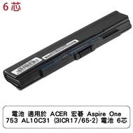 電池 適用於 ACER 宏碁 Aspire One 753 AL10C31 (3ICR17/65-2) 電池 6芯