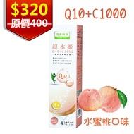 西德有機 超水姬Q10+C1000發泡錠10錠/支 水蜜桃口味 維生素C、B2