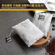 HOLIN【耶加雪菲 艾瑞嘉 朵爾希小農 水洗 G1】冷萃咖啡隨身包 10包/盒〔接單新鮮製作 專業一品世界精品〕